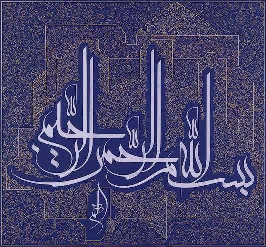 بهترین فونت های بسم الله الرحمن الرحيم زیبا و رنگی