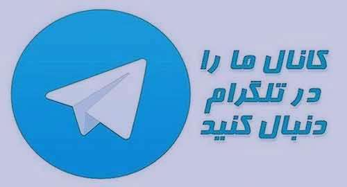 کانال+تلگرام+جالب+ترین+ها