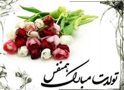 ویس تبریک تولد نمایش مشخصات: زینب سادات - گفتگوی دینی