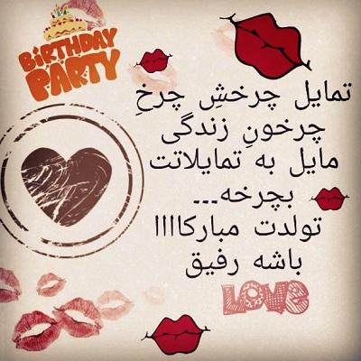 ویس تبریک تولد Flipagram by ehsankh featuring Tavalod (Aris) by Moein, Hayedeh & Shahram