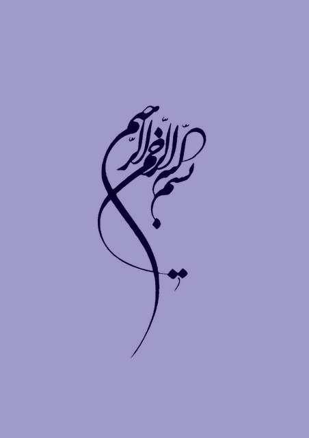 فضیلت بسم الله الرحمن الرحيم و ذکر آن
