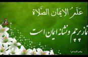 """دانلود """"آموزش کامل نماز"""" صبح و ظهر و مغرب و عشا"""