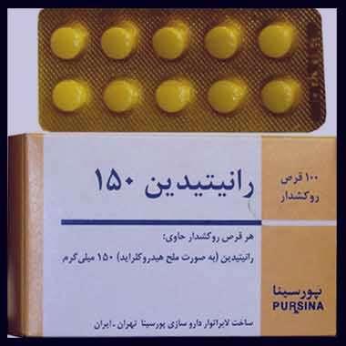 قرص رانیتیدین , قرص رانیتیدین در بارداری , قرص رانیتیدین ۱۵۰ , قرص رانیتیدین در شیردهی
