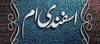 گلچین زیباترین شعر در مورد ماه اسفند