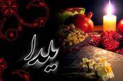 دانلود عکس شب یلدا مبارک عاشقانه با متن با کیفیت بالا برای پروفایل