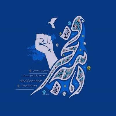 شعر در مورد دهه فجر