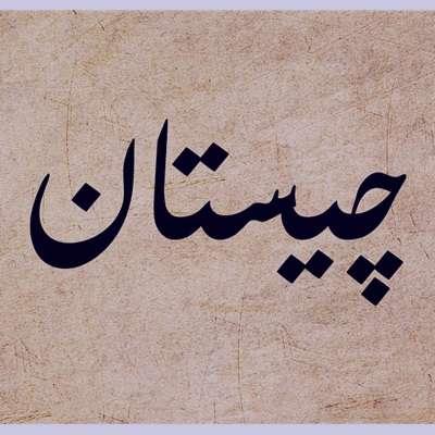 شعر در مورد چیستان