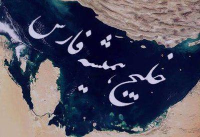 شعر در مورد خلیج فارس