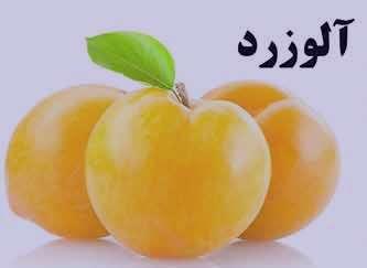 آلو زرد و دیابت ، آلو زرد برای دیابت , خواص آلو زرد برای درمان دیابت