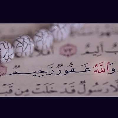 شعر در مورد آیات قرآن