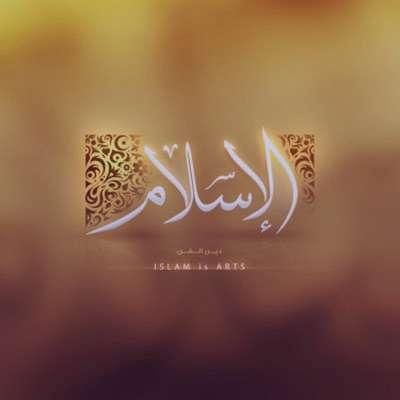شعر در مورد اسلام