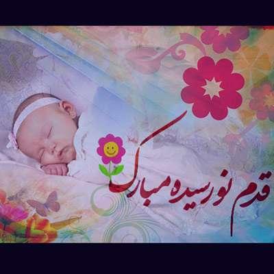شعر در مورد تولد نوزاد