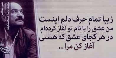 اشعار محمدرضا عبدالملکیان