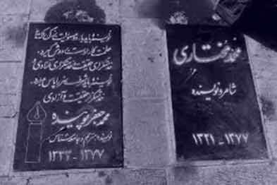 اشعار محمد مختاری