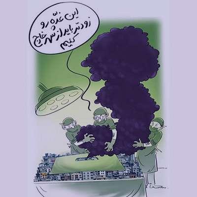 شعر در مورد آلودگی هوا