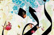 گلچین زیباترین شعر در مورد جایگاه زن