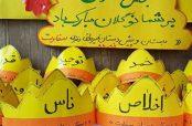 گلچین زیباترین شعر در مورد جشن قرآن
