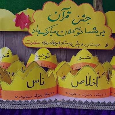 شعر در مورد جشن قرآن