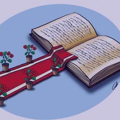 شعر در مورد کتاب و کتابخوانی