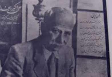 اشعار علی اکبر دهخدا