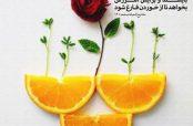 گلچین زیباترین شعر در مورد روزی حلال