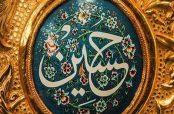 گلچین زیباترین شعر در مورد شفاعت امام حسین