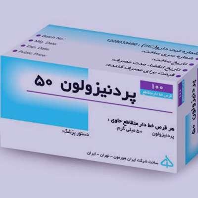 عوارض قرص پردنیزولون 5 و 50 برای کودکان و کاهش ورم بینی و سرفه و سرماخوردگی چیست