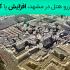 قیمت رزرو هتل مشهد، افزایش یا کاهش؟