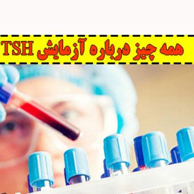 آزمایش Tsh , آزمایش Tsh چیست , آزمایش Tsh در منزل , آزمایش Tsh چیست