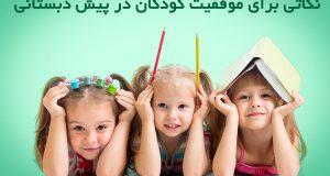 نکاتی برای موفقیت کودکان در پیش دبستانی