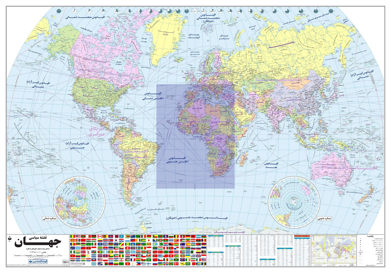 عکس پرچم کشورهای جهان با اسم فارسی