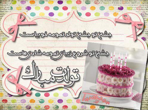 عکس تولدت مبارک , عکس تبریک تولد , عکس تولد متحرک , دانلود عکس تبریک تولد