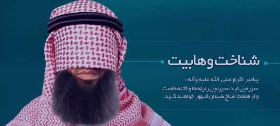 وهابیت , وهابیت چیست , وهابیت در ایران , وهابیت در عربستان