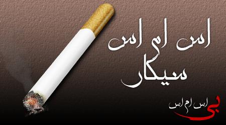 اس ام اس سیگار