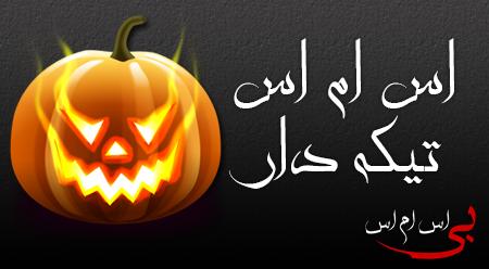 جملات و متن اس ام اس طعنه دار و کوبنده 96 – 2017