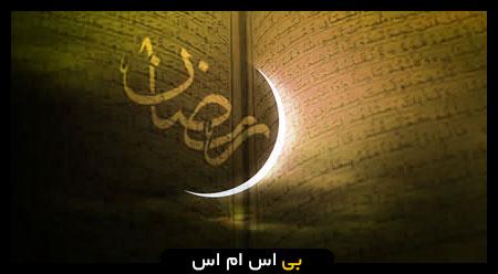 اس ام اس عيد فطر