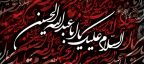 مجموعه شعر و اس ام اس ماه محرم+ عکس ماه محرم