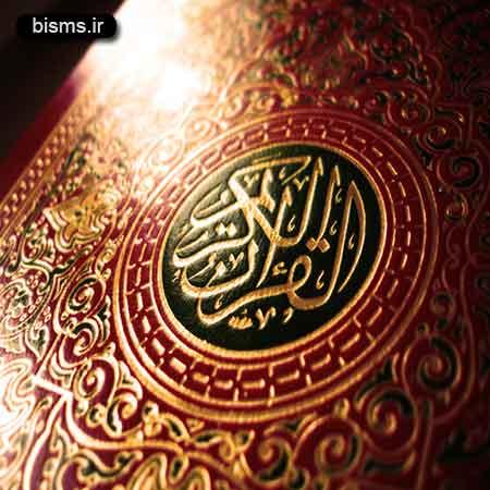 فضیلت قرائت سوره های قرآن