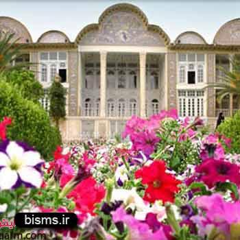 باغ ارم ، تاریخچه باغ ارم