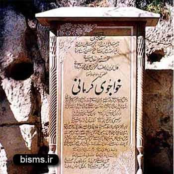 آرامگاه خواجوی کرمانی،معرفی آرامگاه خواجوی کرمانی