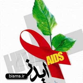 ايدز،درمان ايدز،علل ایدز