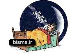 خرخر کردن در خواب و خطرات آن