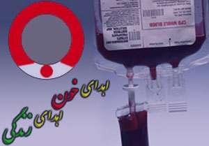 شرایط اهدای خون