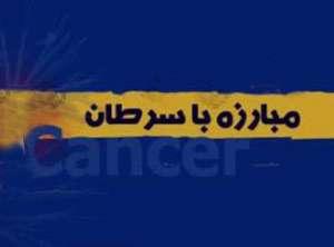 راه های ساده پیشگیری از سرطان