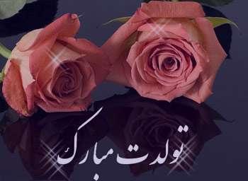 گالری عکس های تولدت مبارک و تبریک تولد زیبا و قشنگ خرداد 95