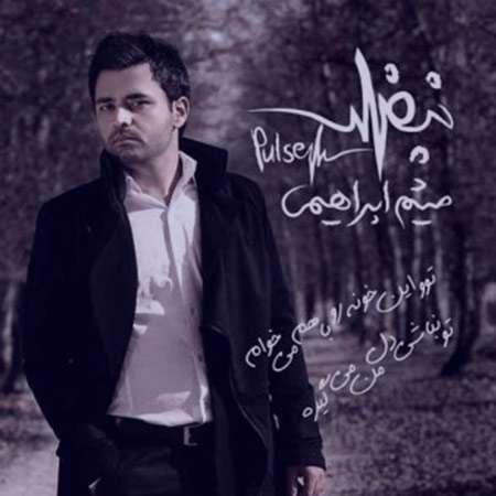 آوای انتظار همراه اول آلبوم نبض میثم ابراهیمی