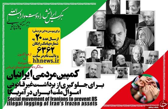پرویز پرستویی مدافع دارایی های ملی شد