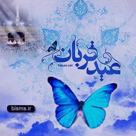 اس ام اس های جالب و زیبا درباره عید قربان