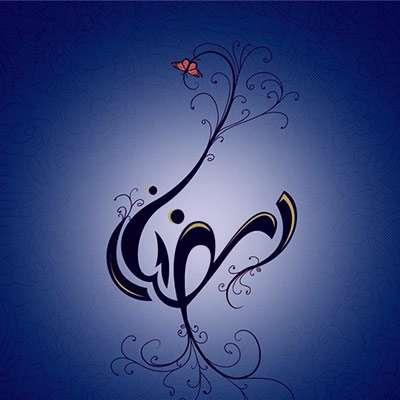 شعر در مورد رمضان