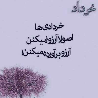 شعر در مورد ماه خرداد